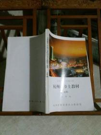 杭州市乡土教材(试用) 五年级