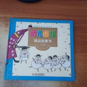幼儿画报精品故事书白金版2