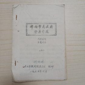 部份常见疾病诊疗常规(南京中医学院附属医院60年代油印本)
