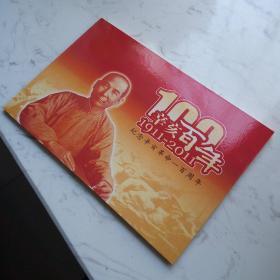 辛亥百年纪念卡册(空的)(成交赠纪念章一枚)