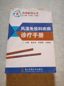 风湿免疫科疾病诊疗手册
