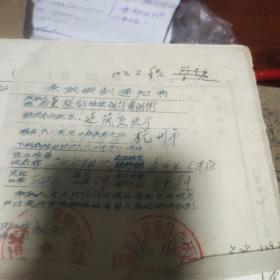 五十年代浙江省建筑工业厅(手工业)录取通知书一份,工人登记表三份,慈溪县塘后乡医院体检表一份
