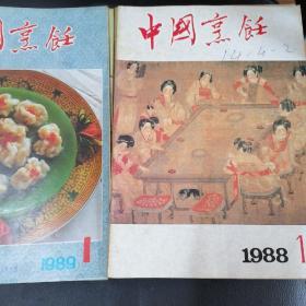 1988年,中国烹饪杂志1至12期 1989年,中国烹饪杂志1至12期