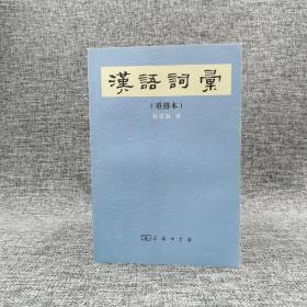 特惠  汉语词汇(重排本)