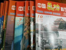 中国气功科学 1999年全年12期缺第11期 共11本合售