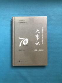 中国教育工会上海市委员会大事记(1950-2020)精装全新未拆封