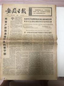 老报纸(安徽日报1976年5月20日)