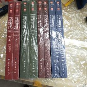 斯大林格勒三部曲全集共8册