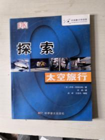 DK探索系列:太空旅行