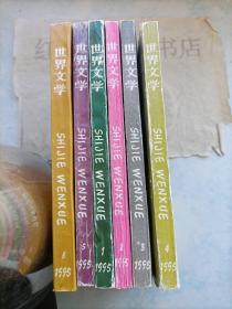 世界文学1995年1-6期,全年六册合售