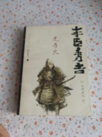 丰臣秀吉 光与火(下册)