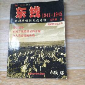 东线1941-1945(2)