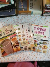 饮食生活一点通系列:中药材食疗事典+  对症养生茶饮+全食物排毒密码  (3)