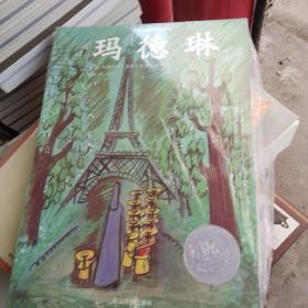 《玛德琳的奇妙之旅》两次获得凯迪克大奖,全球销量超百万册,风靡全球几十年,被译出10多种语言版本,清华、北大等高校附小校长倾情推荐的经典儿童图画作品。