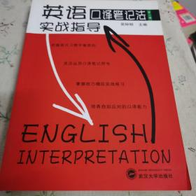 英语口译笔记法实战指导