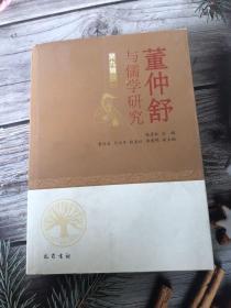 董仲舒与儒学研究(第9辑)