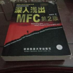 深入浅出MFC :第2版  使用Visual C++5.0 & MFC 4.2(16开701页厚本)