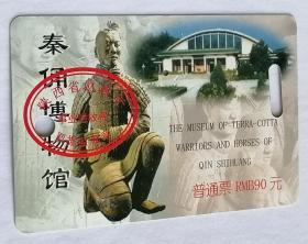 陕西秦俑博物馆门票仅供收藏