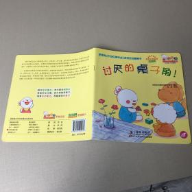 歪歪兔【不仅仅是安全】系列互动图画书:讨厌的桌子角!