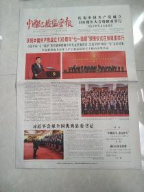 2021年6月30日中国纪检监察报报原报 【16版】