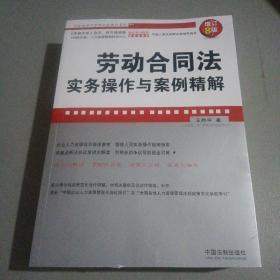 劳动合同法实务操作与案例精解(增订8版)