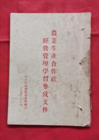 农业生产合作社经营管理学习参考文件 54年版 包邮挂刷