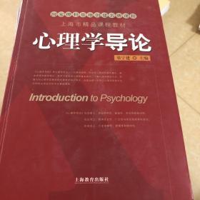 心理学导论