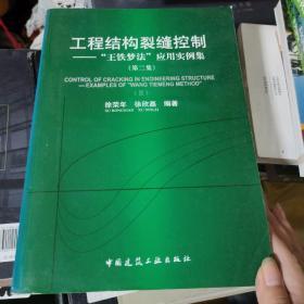 """工程结构裂缝控制:""""王铁梦""""应用实例集2"""