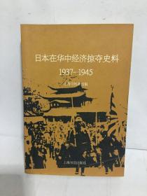 日本在华中经济掠夺史料(1937-1945)