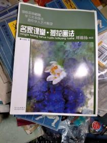 名家课堂·荷花画法:刘德扬画荷 (私藏品较好