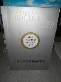 古典时期的雅典城市研究——中国社会科学博士论文文库