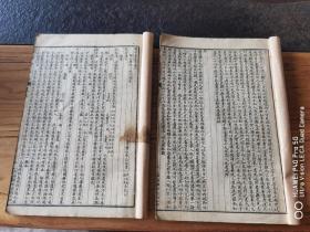 民国上海锦章书局石印,一套两本八卷齐,三包安全到家