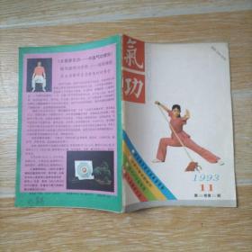气功1993·11【本书包括《健美气功》韵律操、神息针灸述要、气功治疗恶性肿瘤研究近况、补亏功法秘诀、老年养生四要、等内容】