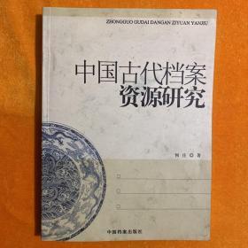 中国古代档案资源研究( 何庄 签赠本)
