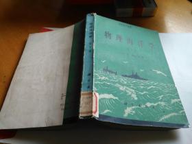 物理海洋学第1卷