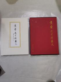 景舜逸书钟鼎文  (作者签名盖章)
