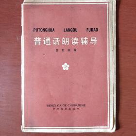 《普通话朗读辅导》徐世荣编著 文字改革出版社 私藏 书品如图.