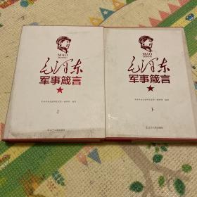 毛泽东军事箴言  全两册   精装典藏版