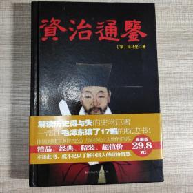 资治通鉴菁华