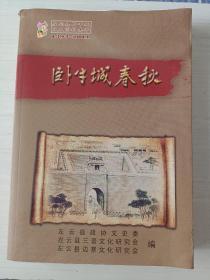 卧牛城春秋(1393-2011)