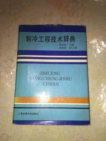 制冷工程技术辞典