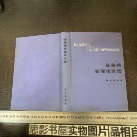任美锷地理论文选