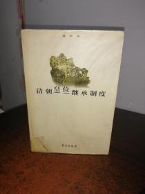 清朝皇位继承制度