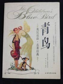 英汉双语·名著经典—青鸟
