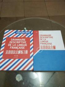 法语语法全解(第2版)+法语语法全解练习册(2册合售)