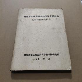 修建重庆蔬菜副食品批发交易市场的可行性研究报告