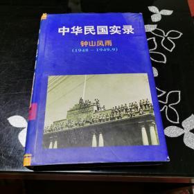 中华民国实录 第四卷(下)钟山风雨 民国三十七~三十八年(1948-1949.9)