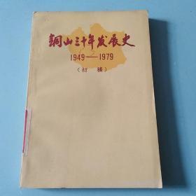 铜山三十年发展史1949-1979(初稿)