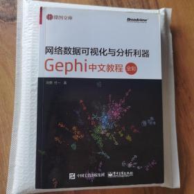 网络数据可视化与分析利器:Gephi 中文教程