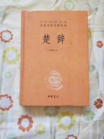 中华经典名著 全本全注全译丛书 楚辞  书口有章